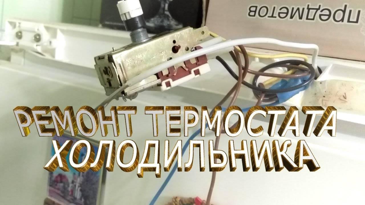 Терморегулятор для холодильника: как работает + как починить прибор - точка j