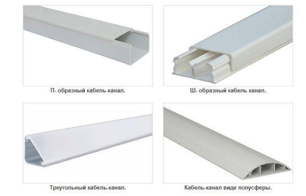 Короб для электропроводки: виды (пластиковый, герметичный металлорукав, плинтус-короб), размеры