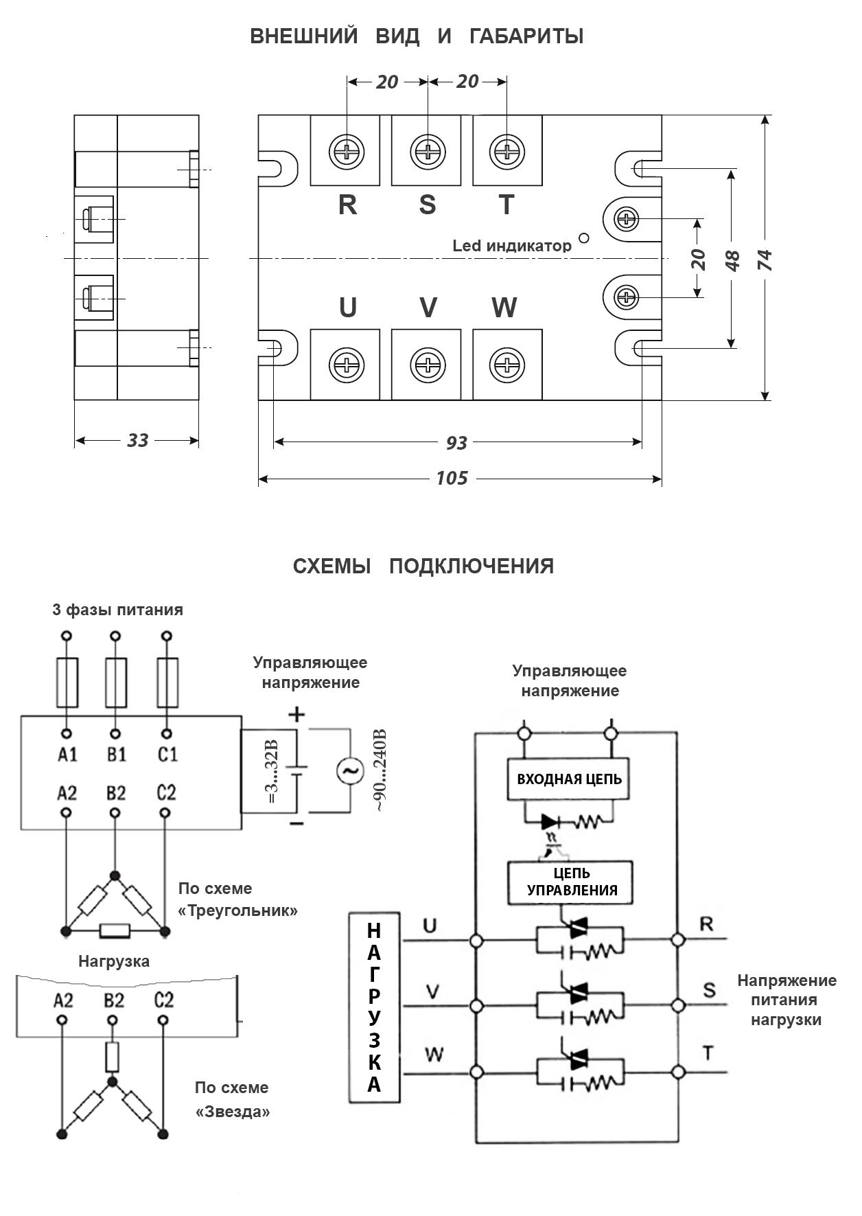 Твердотельное реле схема принципиальная - tokzamer.ru