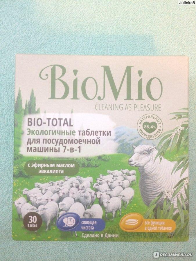 Эко-средство для мытья посуды био мио без запаха