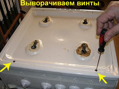 Как заменить жиклеры (форсунки) газоых плит: 9 шагов