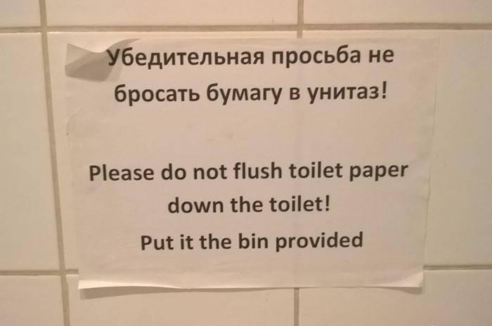 Можно ли бросать туалетную бумагу в унитаз