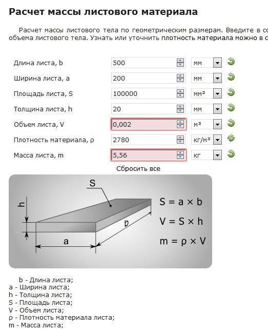 Калькулятор трубы профильной – определение веса по размерам + видео