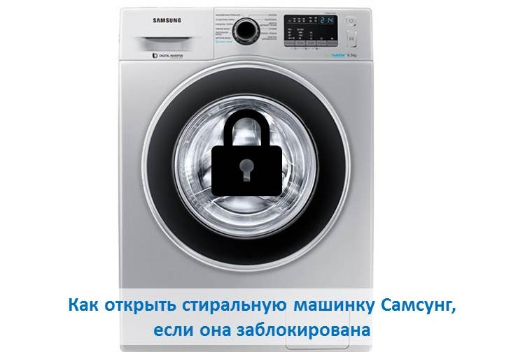 Не открывается дверь у стиральной машины после стирки: что делать, причины, как принудительно открыть люк, если он заблокирован и сломался , и вытащить белье