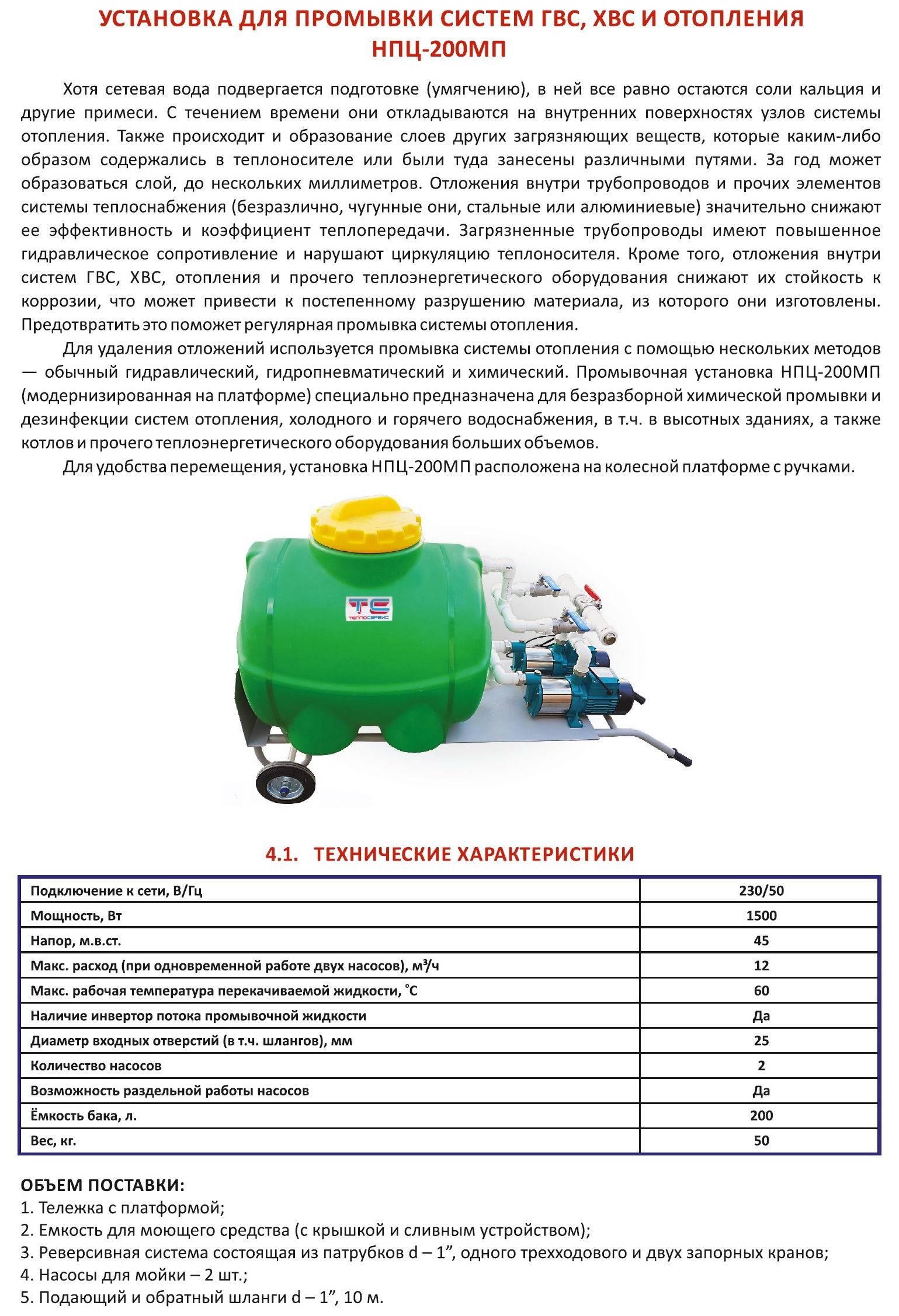 Промывка системы отопления многоквартирного дома: методы и особенности проведения работ в жилых помещениях