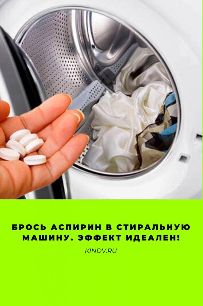 Зачем класть аспирин в стиральную машину: для стирки белья, отбеливания и чистки, отзывы