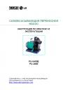 Инструкция по эксплуатации консольных насосов типа к.