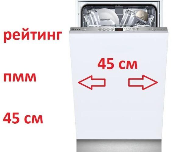Отдельностоящие посудомоечные машины: ТОПы лучших моделей на сегодняшнем рынке