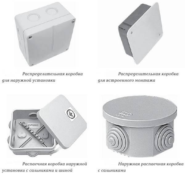 Как установить распределительную коробку для электропроводки - всё о электрике