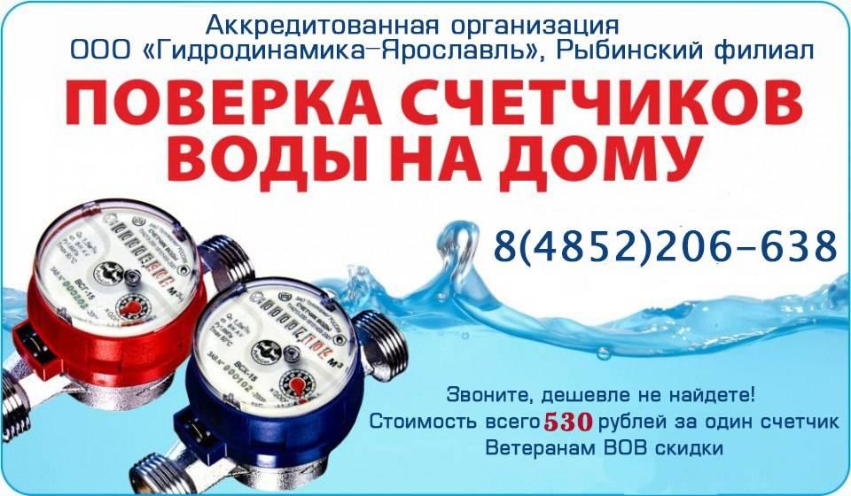 Поверка счетчиков воды: порядок проведения на дому без снятия, межповерочный интервал и сроки эксплуатации приборов
