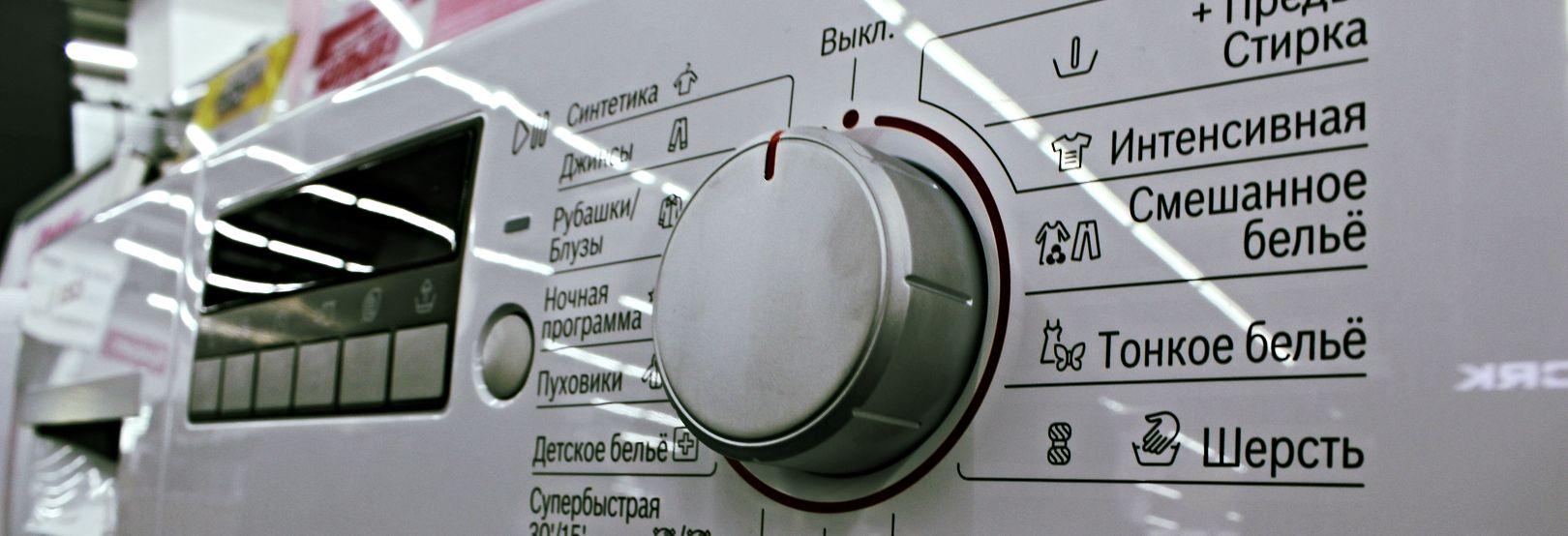 Ремонт стиральных машин bosch: запчасти для bosch maxx 5 и других машин, устранение неисправностей на дому своими руками, ремонт инвертора машины