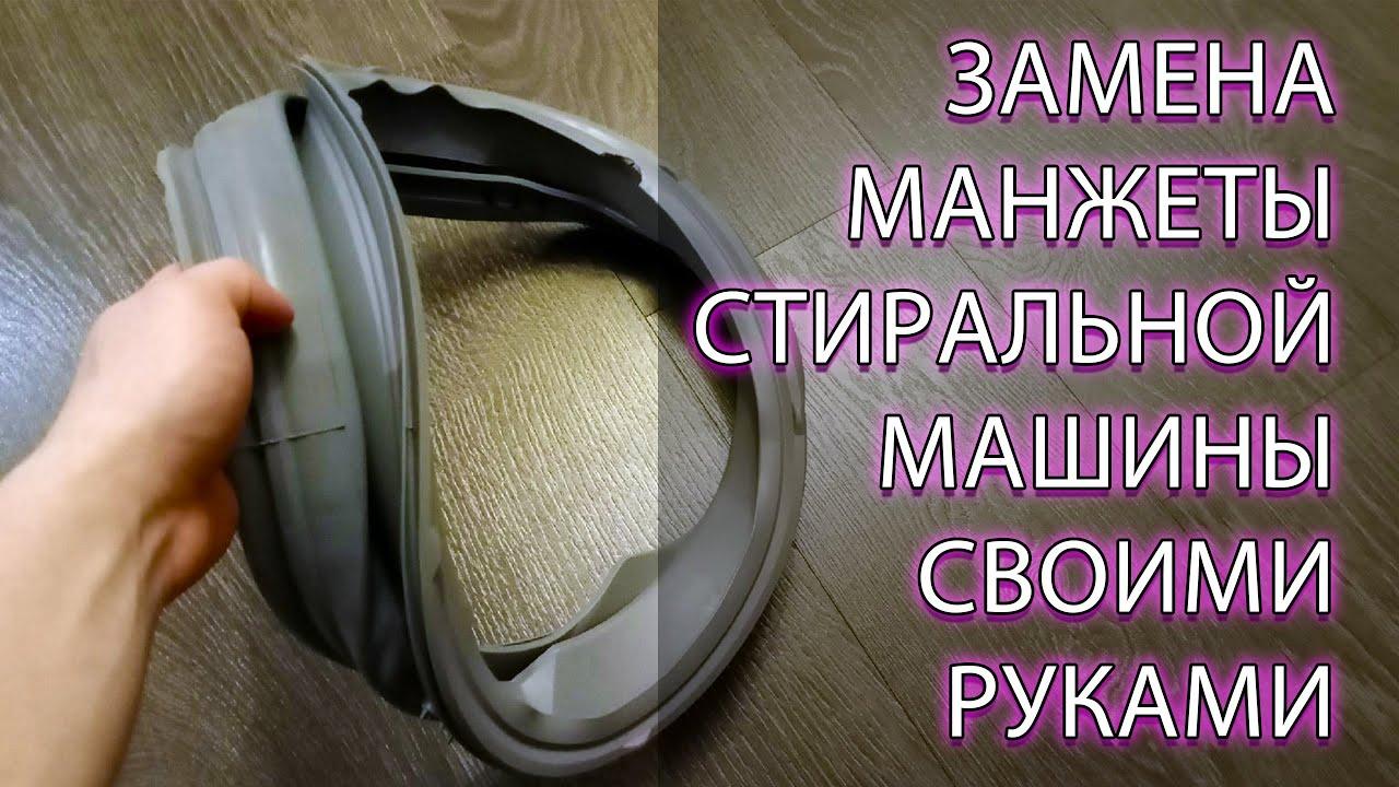 Полное руководство по ремонту манжеты стиральной машины