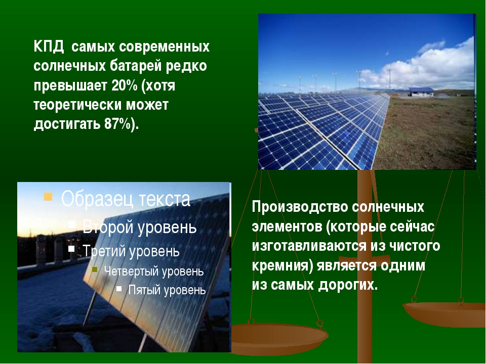 Физики из России улучшили КПД солнечных батарей на 20%