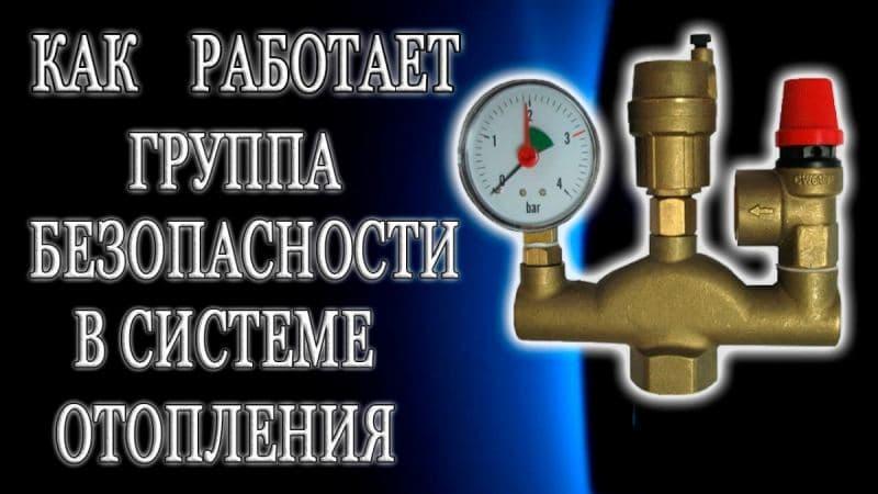 Группа безопасности в системе отопления жилья