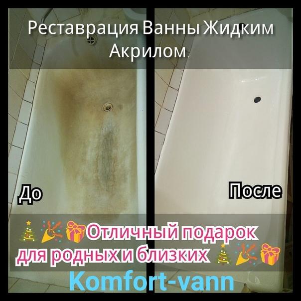Инструкция по нанесению жидкого акрила на ванну