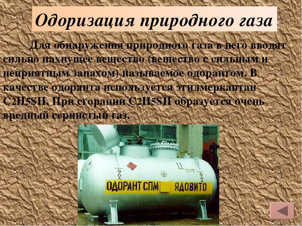 Смертельные газы: список, классификация, свойства