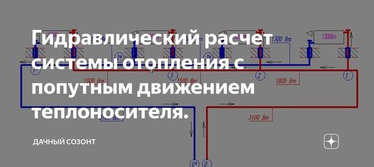Расчет системы отопления - давление, емкость, сопротивление, кпд, программа для расчета