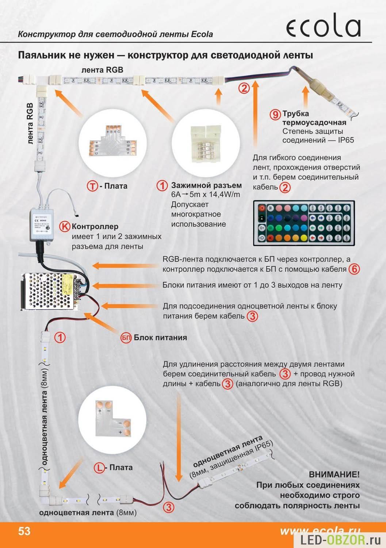 Как соединить светодиодную ленту без пайки