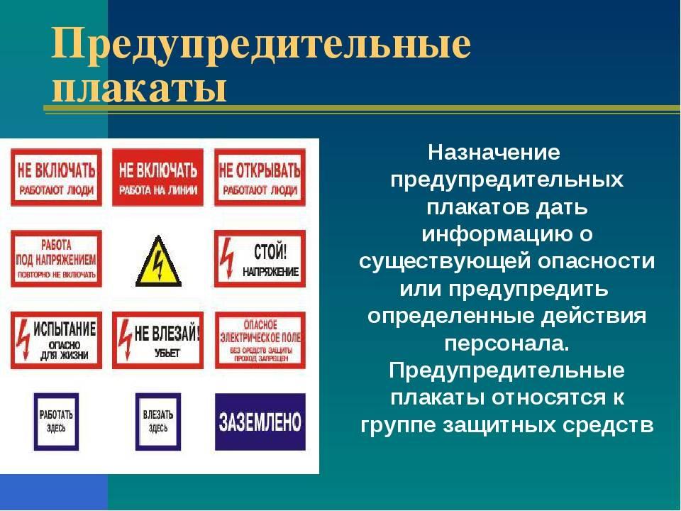 Классификация плакатов и знаков по электробезопасности: что запрещают и о чем предупреждают
