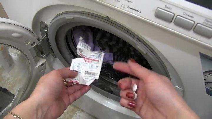 Таблетка аспирина в стиральную машину