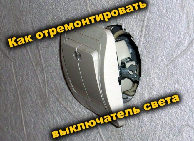 Ремонт выключателя света своими руками
