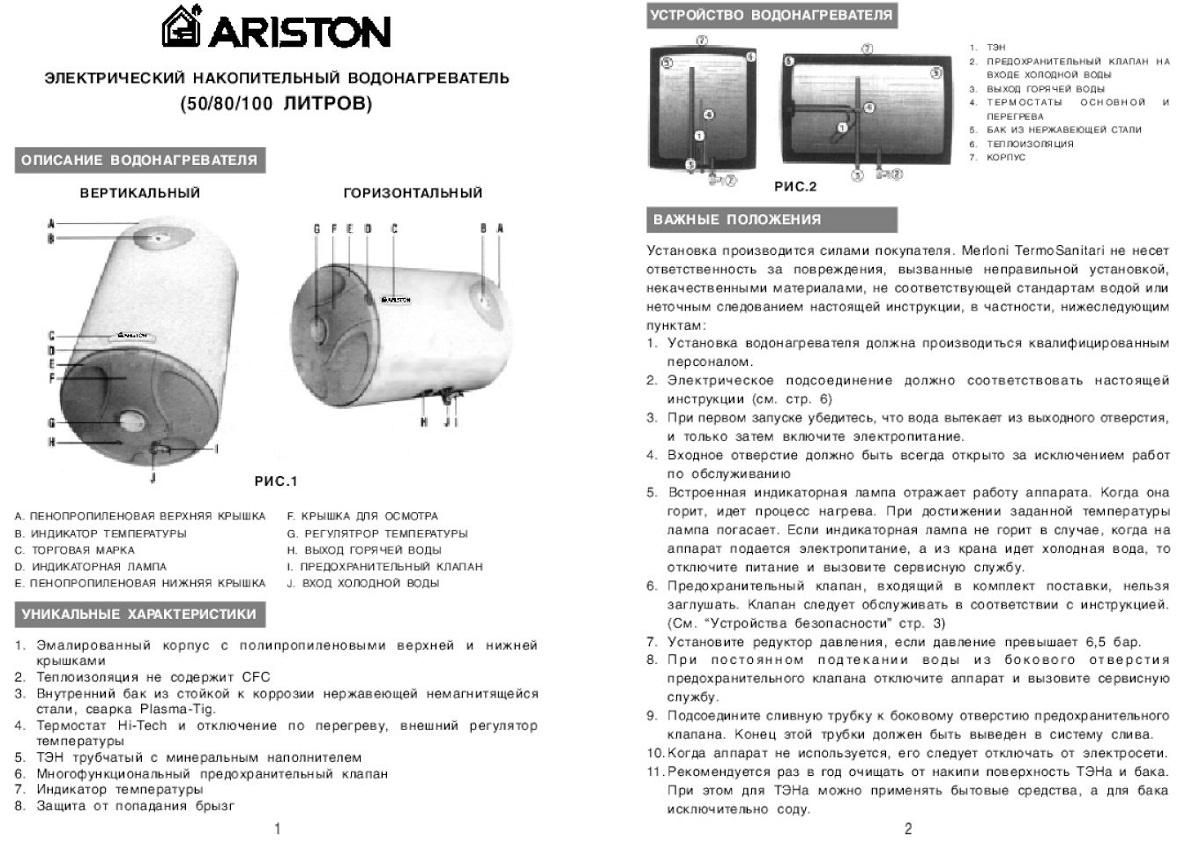 Какой водонагреватель выбрать: аристон, термекс или электролюкс