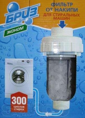 Фильтры для умягчения воды для стиральной машины