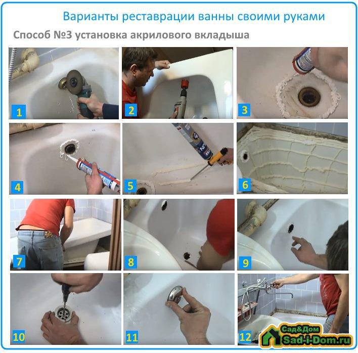 Акриловый вкладыш в ванну - установить без помощи профессионалов