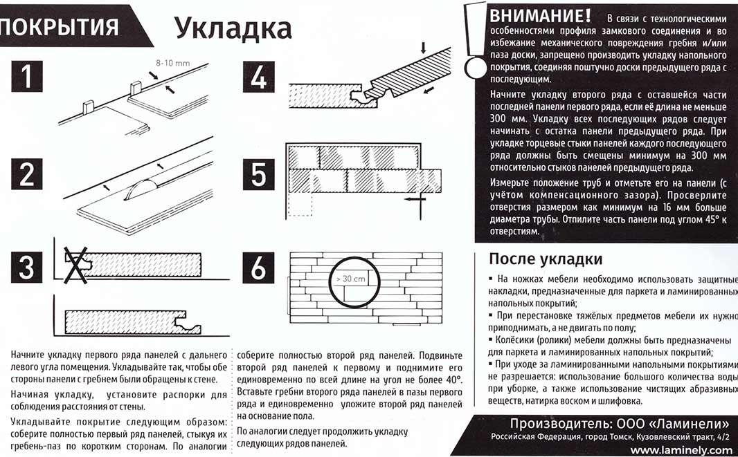 Как укладывать ламинат ✅ правильно своими руками: пошаговая инструкция