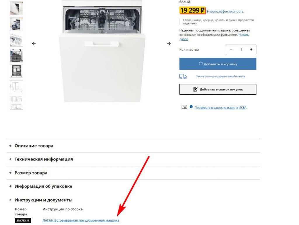 Рейтинг лучших посудомоечных машин до 20000 рублей 2019 года (топ 14)