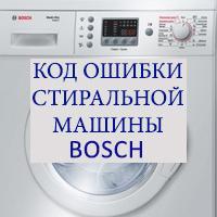 Ошибки стиральной машины бош