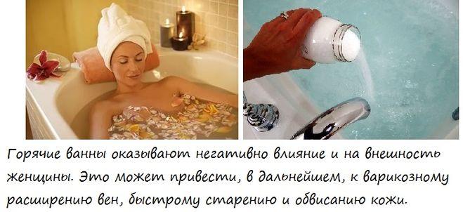Можно ли беременной лежать в ванной? прием горячей ванны с пеной