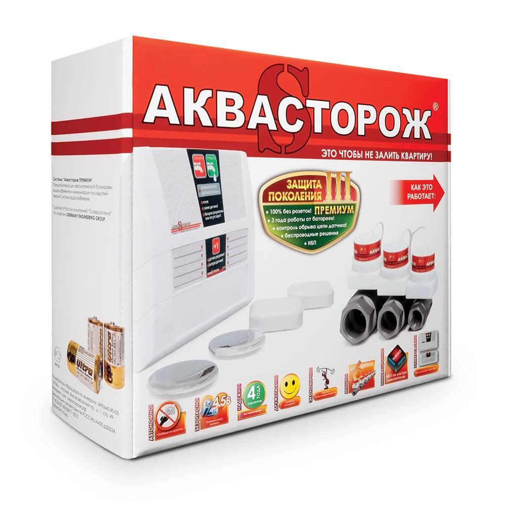 Аквастоп — система защиты от протечек