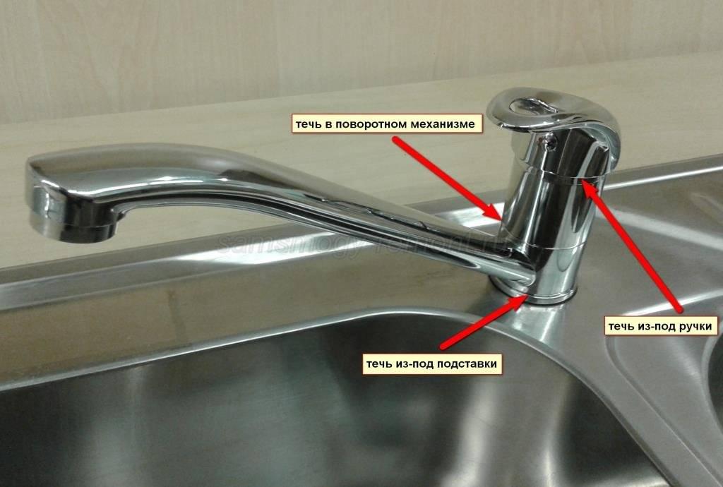 Что делать, если течет кран: как устранить течь в ванной - точка j