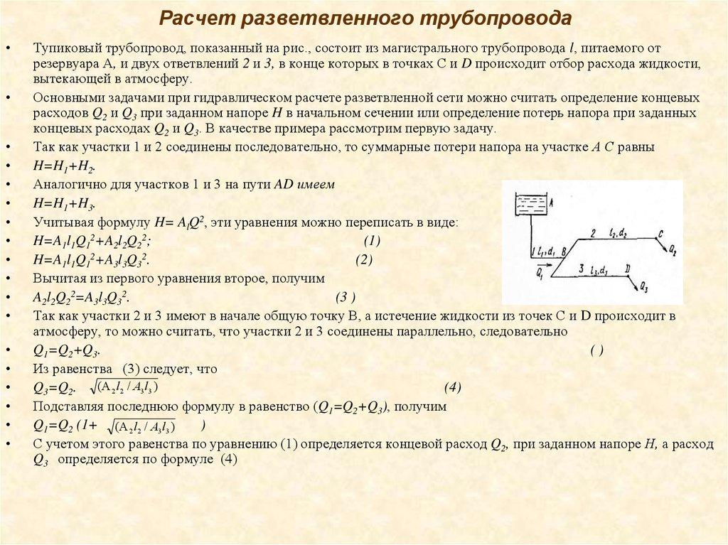 Примеры гидравлических расчетов