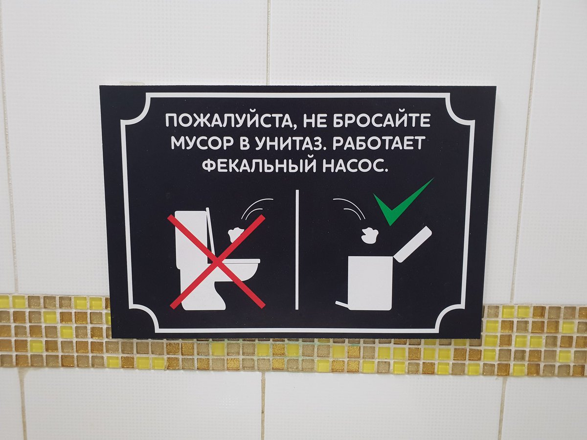 Может ли засориться унитаз от туалетной бумаги