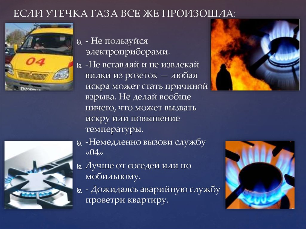 Основные опасности газовых плит: как избежать их