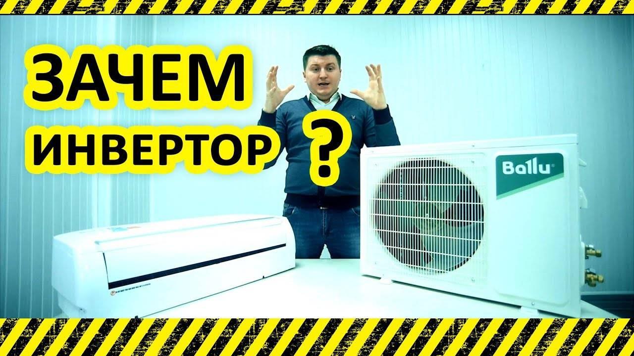 Ballu, сплит-системы: обзор лучших :: syl.ru