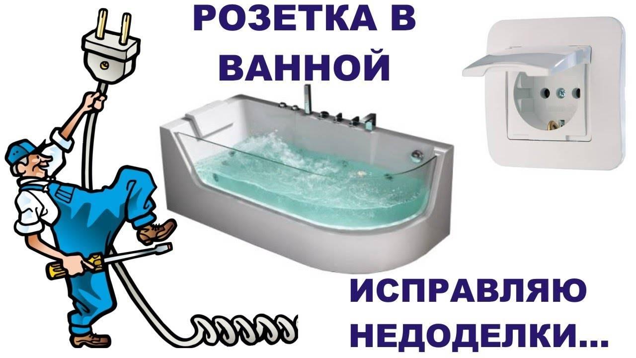 Установка розеток в ванной комнате: нормы безопасности + инструктаж - точка j