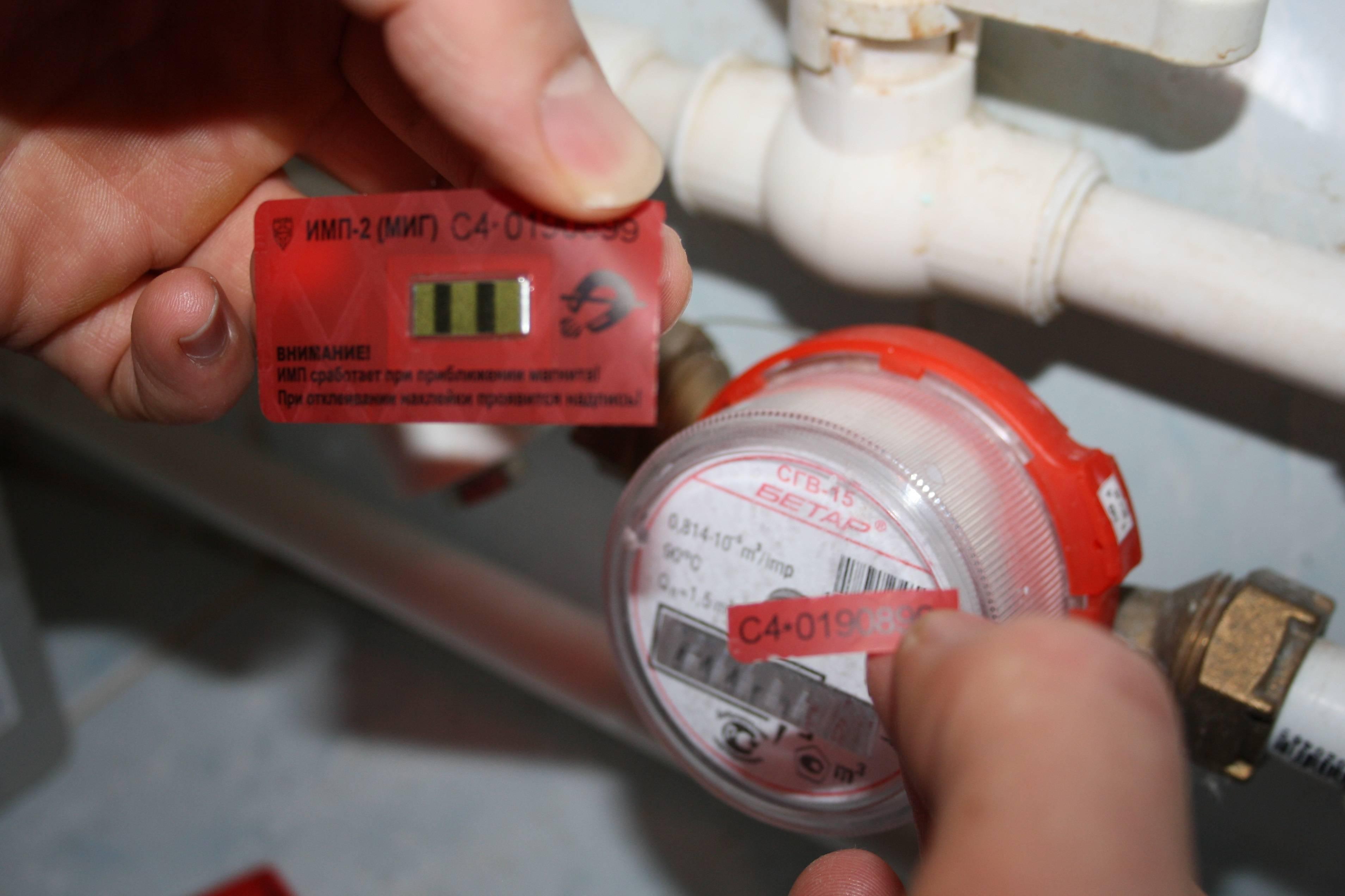 Антимагнитные пломбы на счетчики воды и электросчетчик: как выглядят, от чего и на каком расстоянии срабатывают?