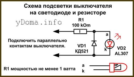 Схема подключения выключателя с подсветкой - нюансы монтажа и пошаговая инструкция по подключению (150 фото + видео)