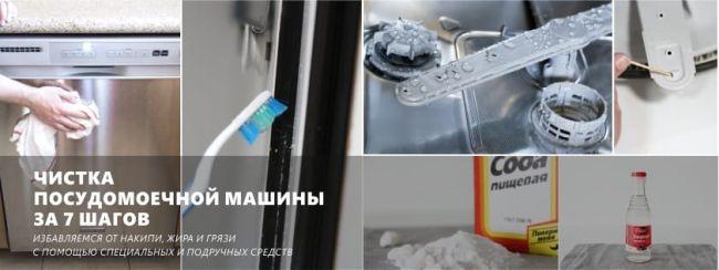 Как очистить посудомоечную машину уксусом и содой