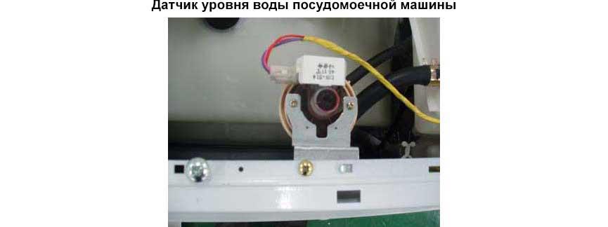 Герконовый датчик расхода воды посудомоечной машины