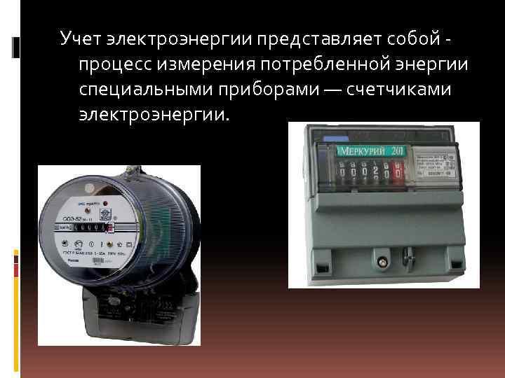 Гост 15528-86 средства измерений расхода, объема или массы протекающих жидкости и газа. термины и определения (с изменением n 1)