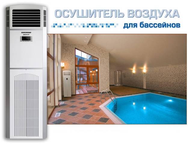 Осушитель воздуха в бассейне - нужен ли и какой лучше? - вентиляция, кондиционирование и отопление