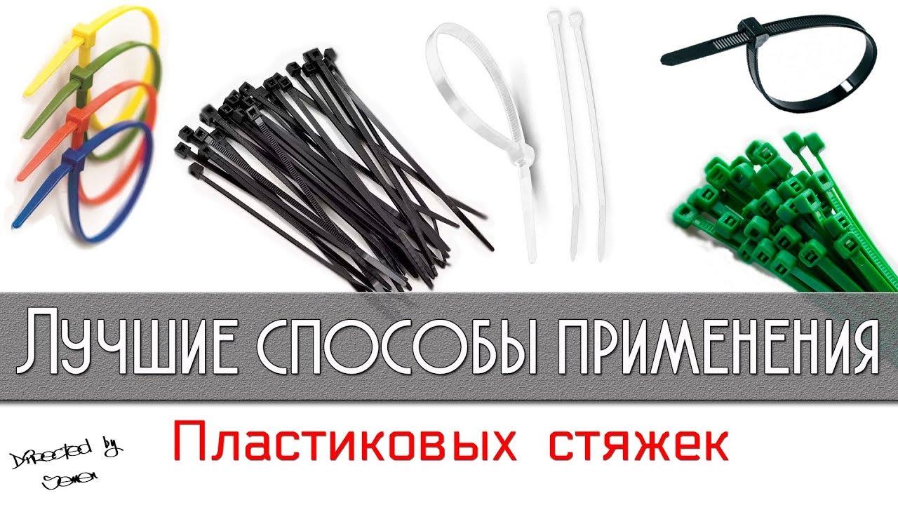 Нейлоновые стяжки – разновидности хомутов, их характеристики и особенности применения при монтажных работах