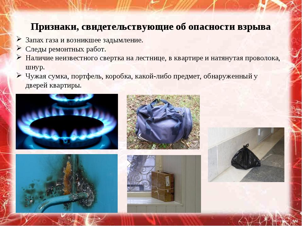 Газ в квартире: правила безопасности, признаки и последствия утечки, вред для организма