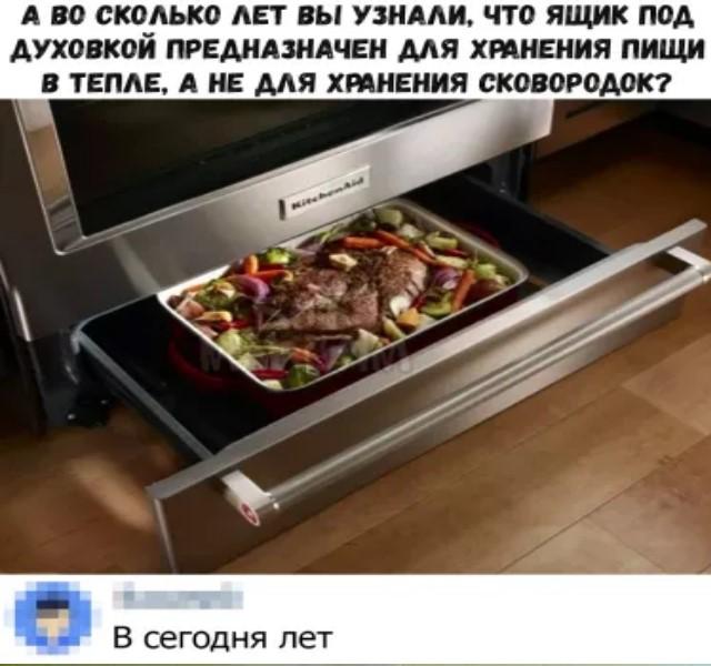 Ящик под духовкой в плите: для чего он нужен?