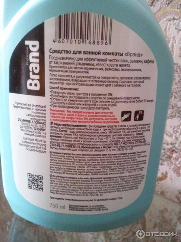 10 лучших средств для чистки ванн