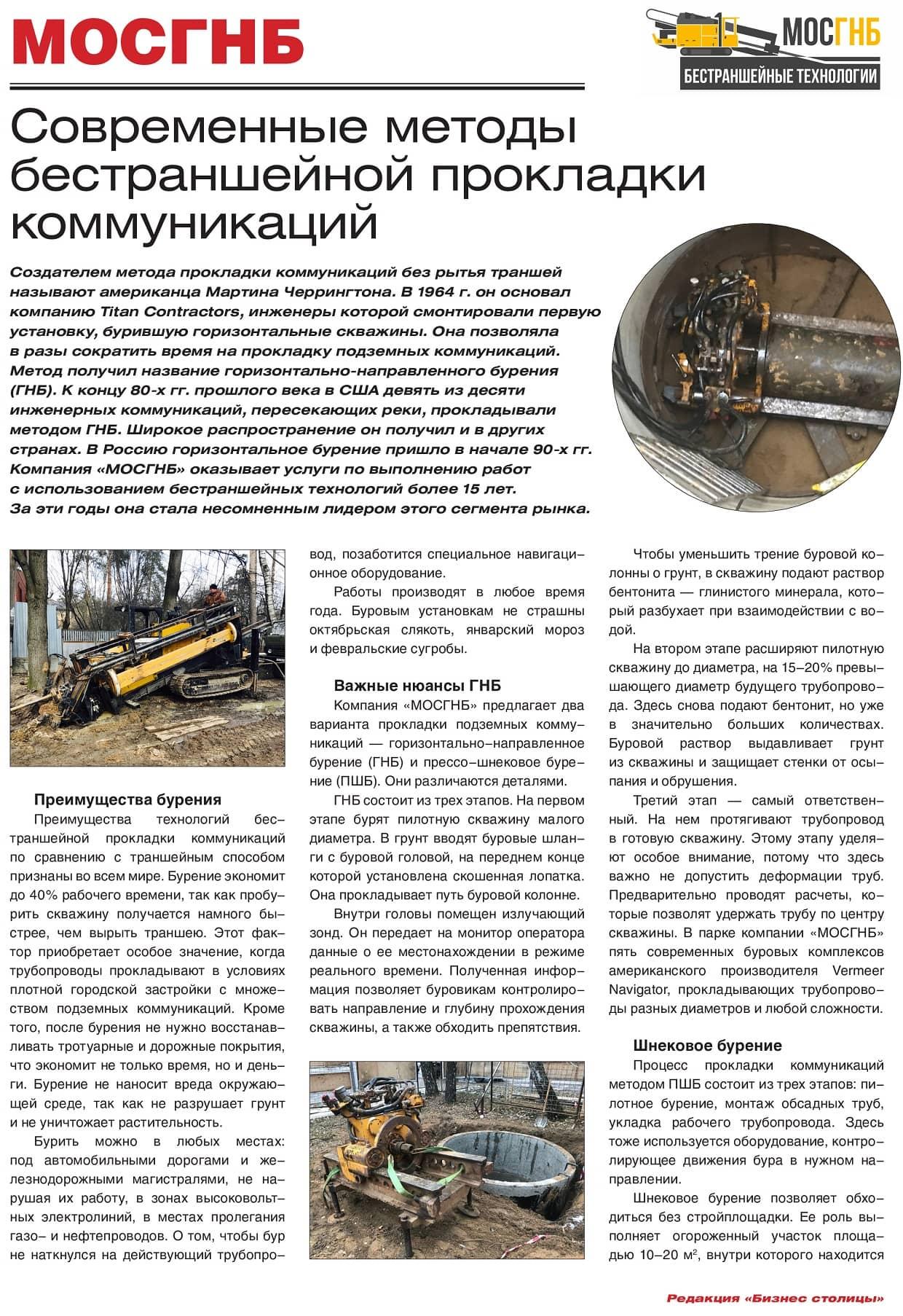 Бестраншейная прокладка водопровода: подготовка и варианты работ